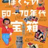 《公式》柴又ハイカラ横丁・柴又のおもちゃ博物館