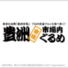 寿司大【すし】 豊洲市場ぐるめMAP 豊洲ぐるめ