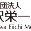 利用案内|渋沢史料館|公益財団法人 渋沢栄一記念財団