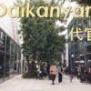 【4K】Walk Daikanyama   TSUTAYA books   T-SITE Tokyo [代官山   蔦屋書店 T-SITE]