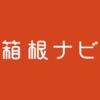 のりば・アクセス(元箱根港)|箱根海賊船