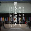 大本山 護国寺