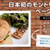 ベーグル 通販 【ポコベーグルカフェ】 日本初のモントリオール式べーグル専門店
